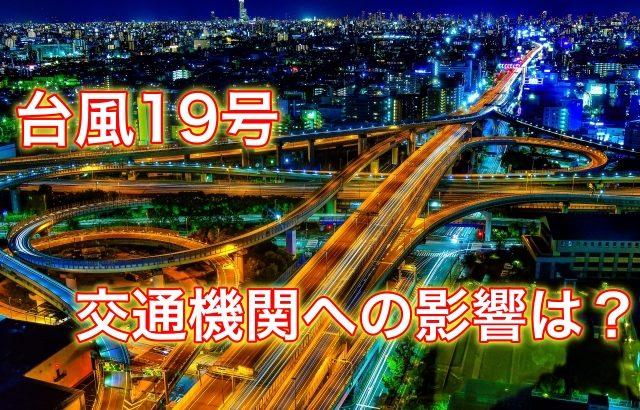 【2019年】台風19号の計画運休はいつから?航空や高速道路の情報も紹介!