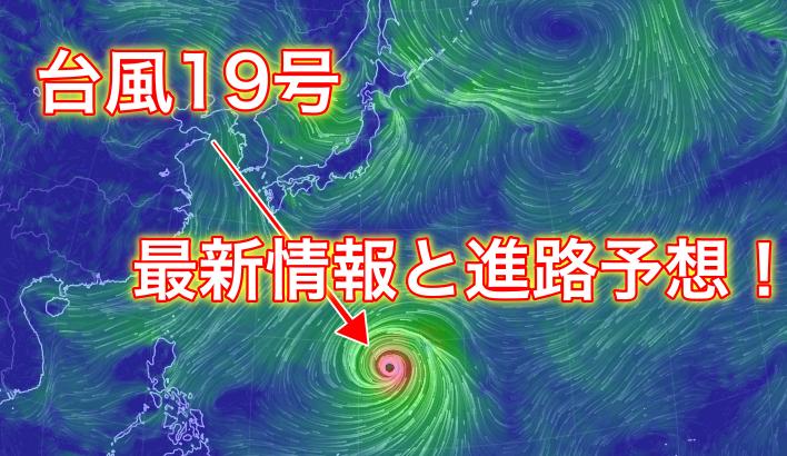 【2019】台風19号の最新情報と進路予想は?米軍/気象庁/ヨーロッパから紹介!