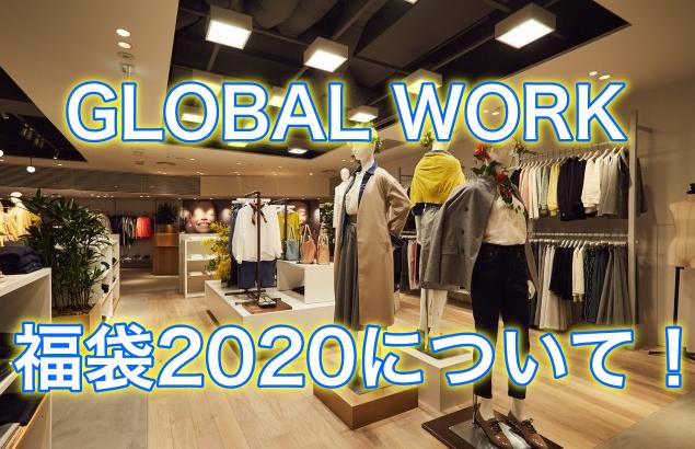 グローバルワーク福袋2020のネット予約開始日はいつ?中身や種類をご紹介!