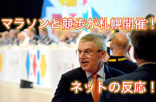 【東京五輪】マラソン・競歩の札幌開催が決定したことによるネットの反応まとめ!