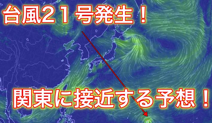 【2019年】台風21号が発生で予想進路は?米軍と気象庁から紹介!