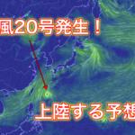 【2019年】台風20号の進路予想は?米軍と気象庁の情報からご紹介!