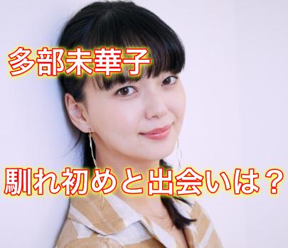 多部未華子と熊田貴樹の出会いや馴れ初めは?撮影された雑誌名はなに?