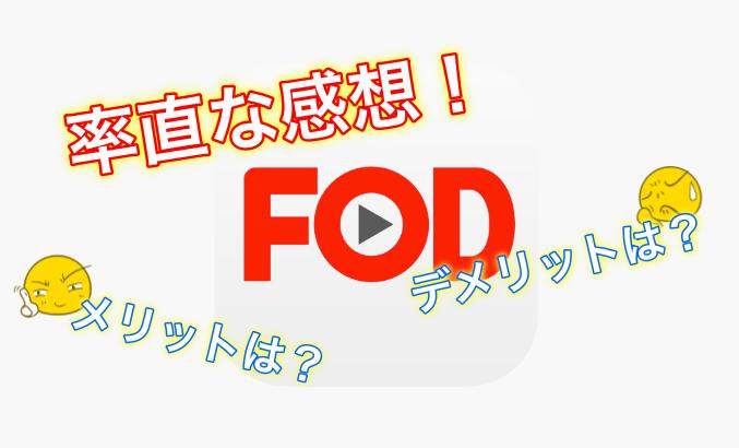 【動画配信サイト】FODを使ってみた率直な感想!メリットとデメリットは?