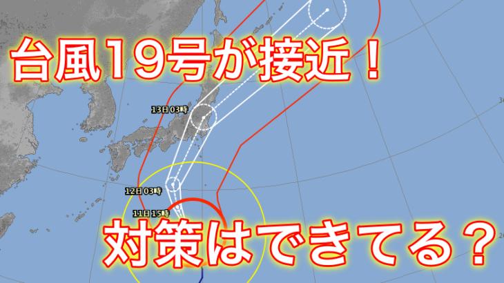 【まだ間に合う?】台風19号の備えの必需品は何?最悪の事態を想定して対策を!