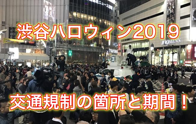 【2019年】渋谷ハロウィンの交通規制や通行止め場所は?期間中は渋谷を避けよう!