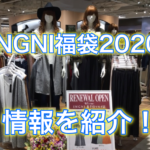 イング/INGNI福袋2020のネット予約開始日は?中身や種類・評判について!