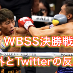 【WBSS決勝】井上尚弥対ノニトドネアの海外の反応は?Twitterの反応も!