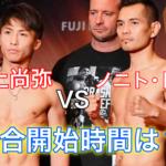 【WBSS決勝】井上尚弥vsドネアの試合開始の時間は?ネットの予想とオッズも!